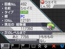 EventPoke BW J0053 PC Shaymin.png