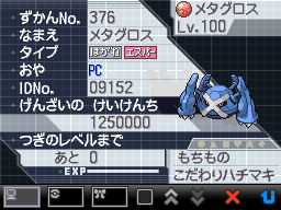 EventPoke B2W2 J PC Metagross.png