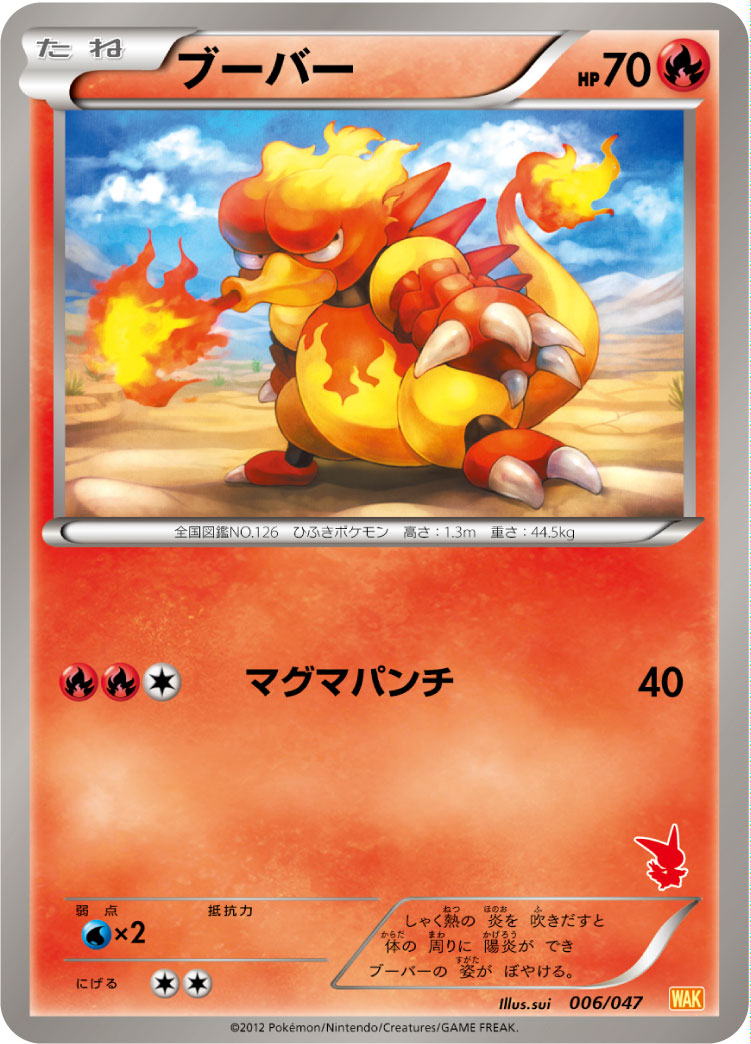 Magmar (Minna no WAKUWAKU Battle 006).jpg