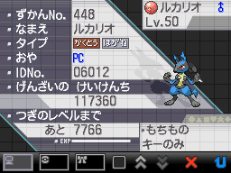 EventPoke BW J PC Lucario.png