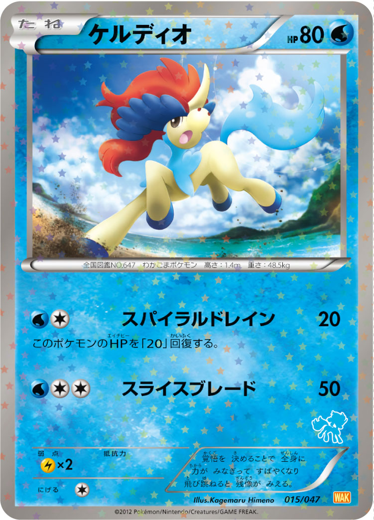 Keldeo (Minna no WAKUWAKU Battle 015).jpg