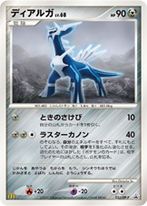 Dialga (DP-P Promotional cards 033).jpg