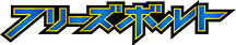 Freeze Bolt Logo.png