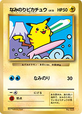 Surfendes Pikachu (JR Train Rally).jpg