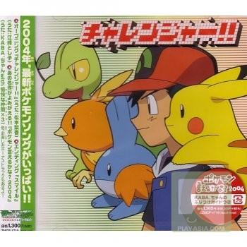 Challenger!! / Smile (CD) – Po...