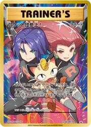 Hier kommt Team Rocket! (XY-P Promotional cards 278).jpg