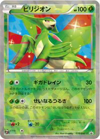 Viridium (BW-P Promotional cards 039).jpg