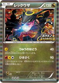 Rayquaza (BW-P Promotional cards 144).jpg