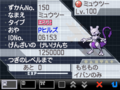 EventPoke BWB2W2 J P-Hills Mewtwo.png