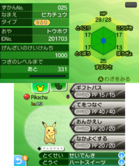 EventPKMN SoMo Pikachu (POKÉMON with YOU 2017) jap.png