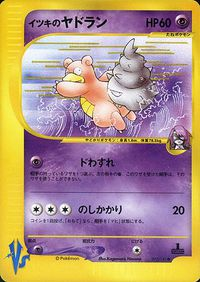 Willis Lahmus (Pokémon Card ★ VS 072).jpg