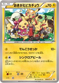 Cosplay-Pikachu (XY-P Promotional cards 099).jpg