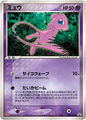 Mew (PCG-P Promotional cards 085).jpg