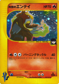 Rockets Entei (Pokémon Card ★ VS 095).jpg