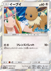 Evoli (SM-P Promotional cards 247).png