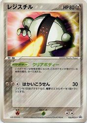 Registeel (PCG-P Promotional cards 100).jpg