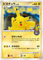 Pikachu (DP-P Promotional cards 100).jpg