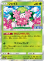 Shaymin (SM-P Promotional cards 225).png