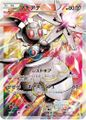 Magearna (XY-P Promotional cards 268).jpg