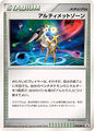 Ultimativ-Zone (DPt-P Promotional cards 048).jpg