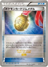 Pokémon Card Gym Medal (XY-P Promotional cards).jpg