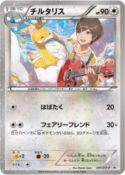 Altaria (XY-P Promotional cards 291).jpg