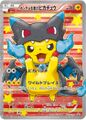 Poncho-tragendes Pikachu (XY-P Promotional cards 207).jpg