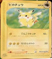 Pikachu (Application Pack 2).jpg