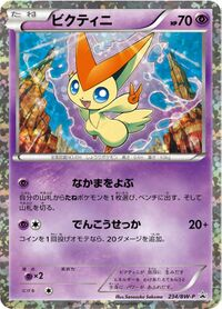 Victini (BW-P Promotional cards 234).jpg