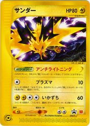 Zapdos (P Promotional cards 024).jpg