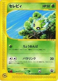 Celebi (P Promotional cards 042).jpg