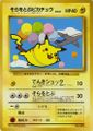 Fliegendes Pikachu (All Nippon Airways Promo 1998).jpg