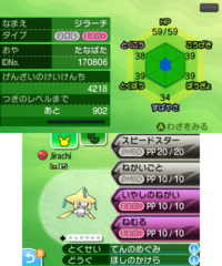 EventPKMN SoMo Pokémon Center Tohoku Jirachi jap.png