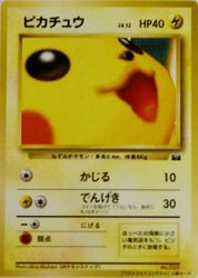 Pikachu (Pokémon Snap Best Photo Contest).jpg