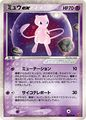 Mew ex (Pokémon Card Game Players 007).jpg