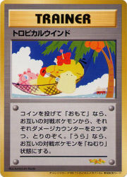 Tropenwinde (Tropical Mega Battle 1999).jpg
