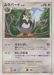 Staravia (DP-P Promotional cards 045).jpg