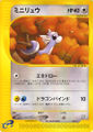 Dratini (T Promotional cards 016).jpg