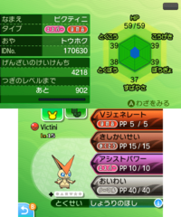 EventPKMN SoMo Pokémon Center Tohoku Victini jap.png