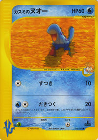 Mistys Morlord (Pokémon Card ★ VS 058).jpg