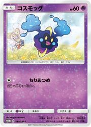 Cosmog (SM-P Promotional cards 081).jpg
