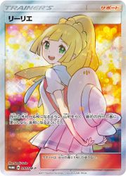 Lilly (SM-P Promotional cards 397).jpg