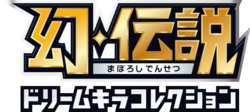 Maboroshi • Densetsu Dream Kira Collection Logo.png