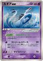 Lugia ex (Pokémon Card Game Players 031).jpg