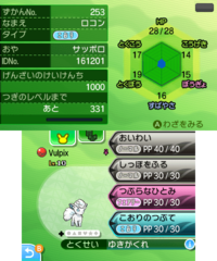EventPKMN SoMo Pokémon Center Alola-Vulpix jap.png