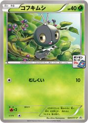 Purmel (XY-P Promotional cards 020).jpg