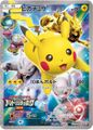 Pikachu (XY-P Promotional cards 175).jpg