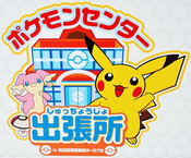 Pokémon Center Haneda International Airport Terminal logo.png