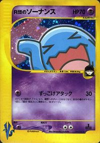 Rockets Woingenau (Pokémon Card ★ VS 093).jpg