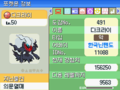 EventPokeK Darkrai.png